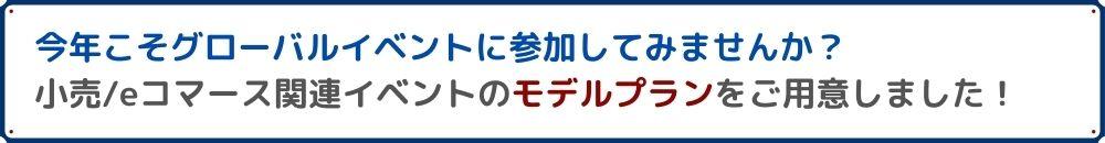 小売/eコマース関連イベント視察