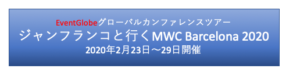 MWC2020ツアー