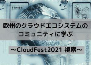 CloudFest視察