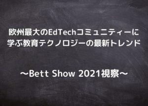 Bett Show視察