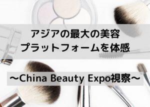 China Beauty Expo視察