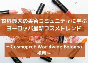 Cosmoprof Worldwide Bologna視察