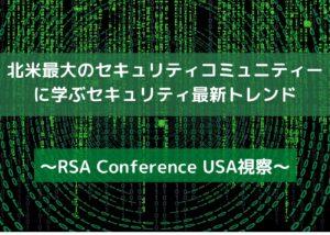 RSA Conferene USA視察