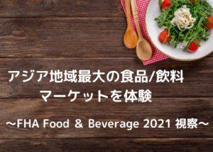 FHA Food & Beverage視察