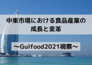 Gulfood 2021 視察