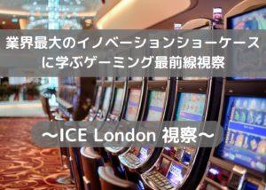 ICE London視察