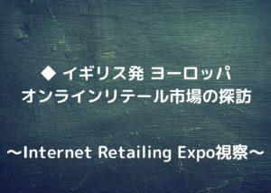 Internet Retailing Expo視察