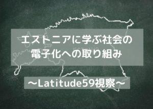 Latitude59視察