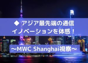MWC Shanghai視察