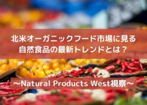 Natural Products West視察