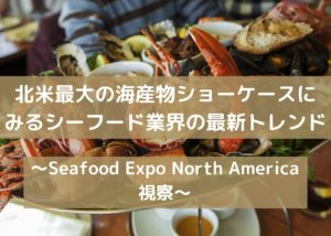 Seafood Expo North America視察