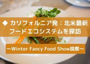Winter Fancy Food Show視察