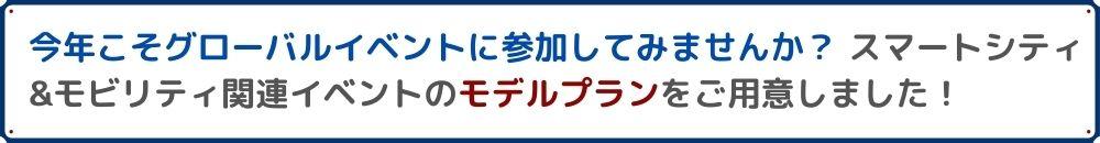 スマートシティ&モビリティ関連イベント視察