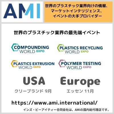 AMI Events