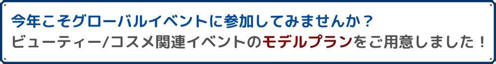ビューティー/コスメ関連イベント視察