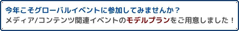 メディア/コンテンツ関連イベント視察