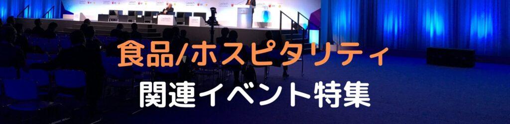食品/ホスピタリティ関連イベント特集