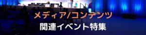 メディア/コンテンツ関連イベント特集
