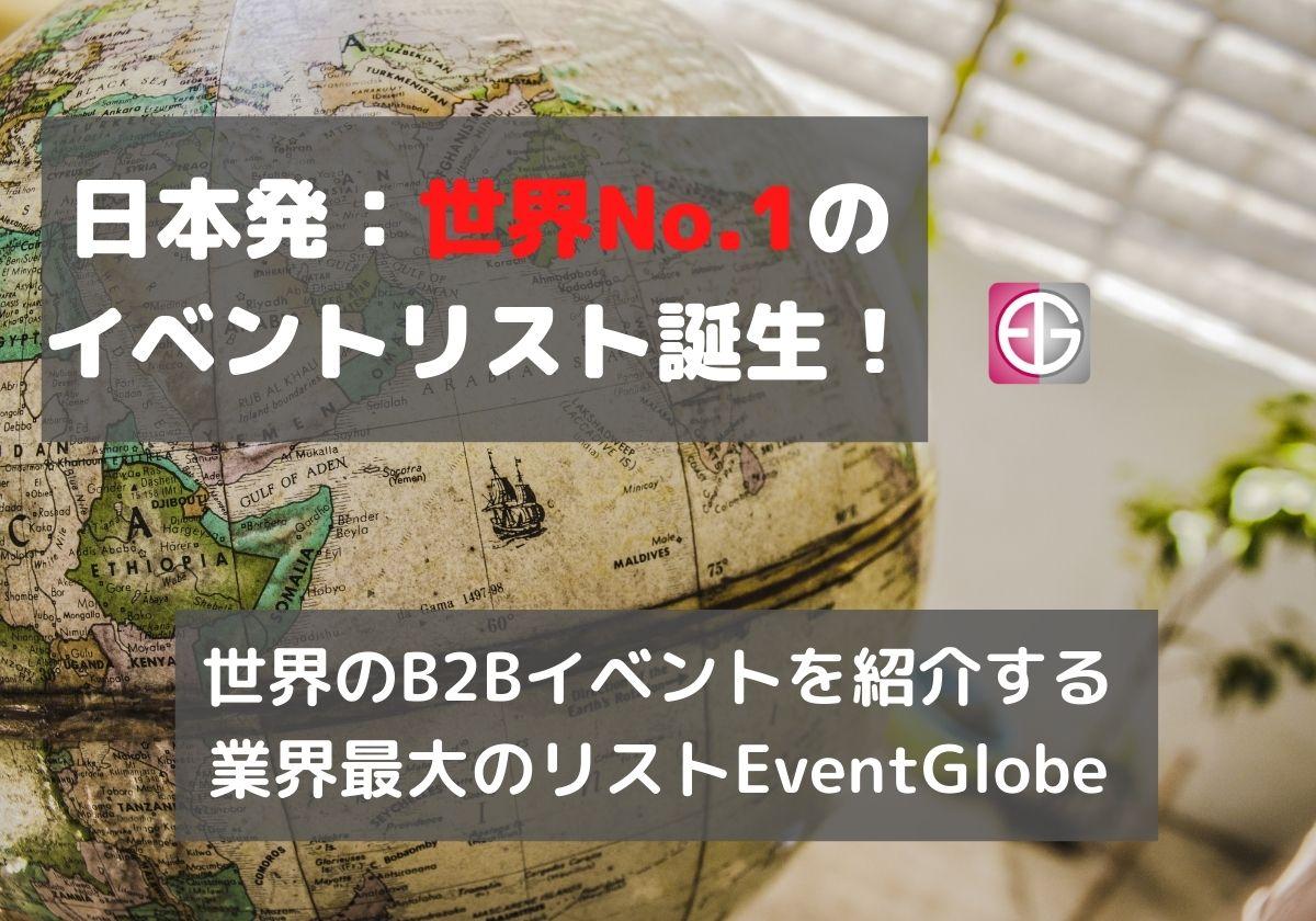 日本発 世界最大のイベントリスト