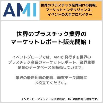 AMI Reports